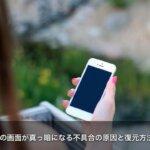 iPhoneの画面が真っ暗になる不具合の原因と復元バックアップ方法は?