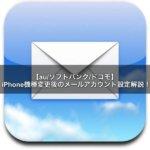 iPhone機種変更後のメールアカウント設定方法!au/ソフトバンク/ドコモ