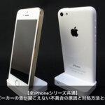 iPhone5sスピーカーの音が聞こえない不具合の原因と対処方法とは?