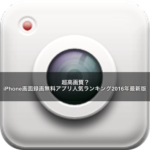 【最新】iPhoneの画面高画質録画無料アプリ人気ランキング2016年版!