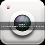 【最新】iPhoneの画面高画質録画無料アプリ人気ランキング2017年版!