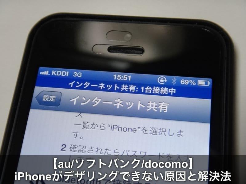 iphone デザリング1