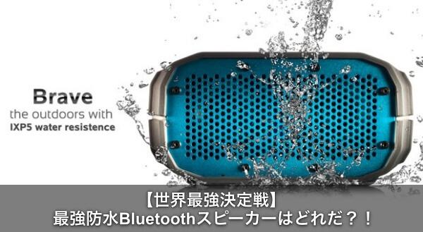 防水 bluetooth