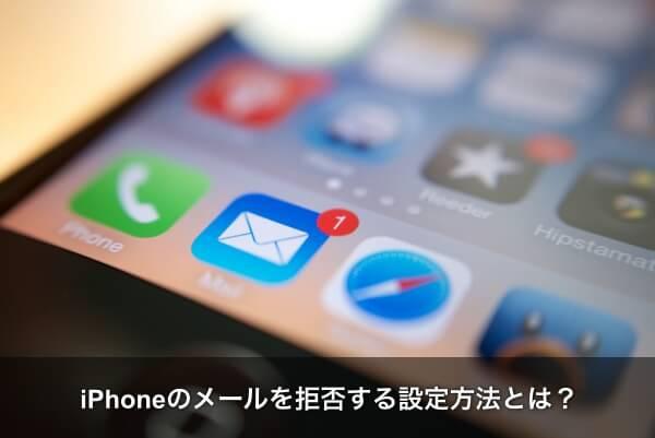 iphone mail 拒否