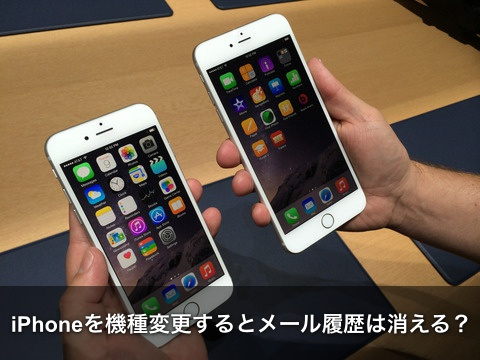 iphone 機種変更