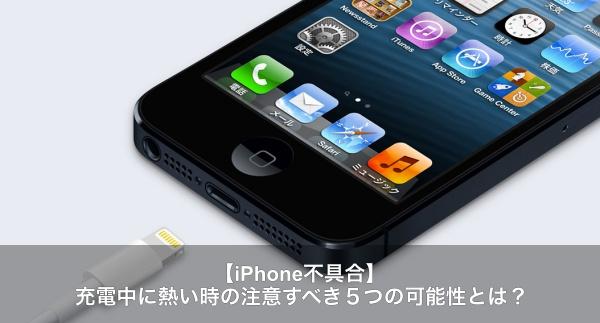 iphone-%e5%85%85%e9%9b%bb