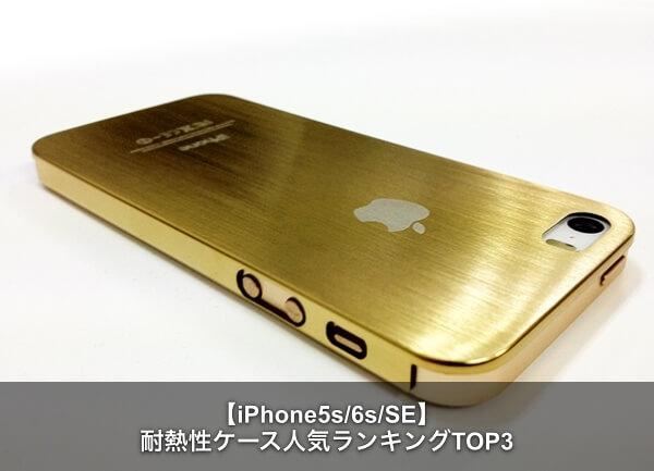 iphone5s 耐熱