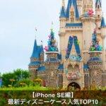 【最新2016年版】iPhone SEのディズニーケース人気ランキングTOP10