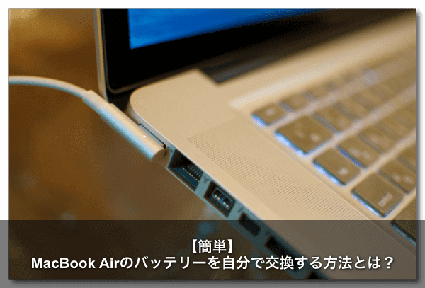 macbook air 充電
