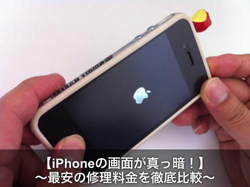iphone  真っ暗