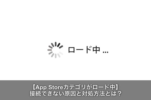 app storeカテゴリロード