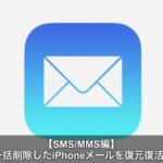 一括削除したiPhoneのメールを復元復活させる方法とは?SMS/MMS編
