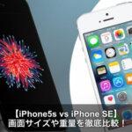 【最新2016】iPhone5sとSEの画面サイズや重量を徹底比較!