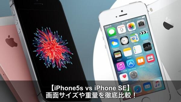 iphone5s se