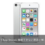 iPod TOUCHでApp storeに接続できない原因と対処方法とは?