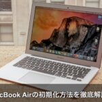 【2016年USB編】Macbook Airの初期化方法を徹底解説!