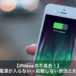 iPhoneが熱い!電源が入らない・起動しない原因と対処方法とは?
