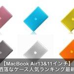 Macbook Air13/11インチのおしゃれなケース人気ランキング2016年版!