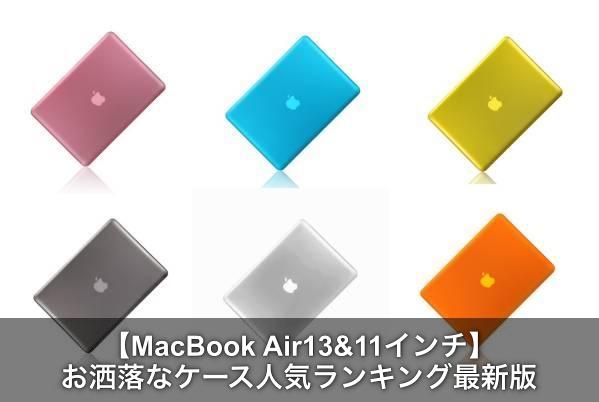 macbook air ケース