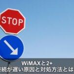 WiMAXと2+で接続が遅い原因は速度制限?!原因と対処方法とは?
