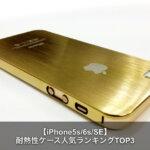 【最新2016】iPhone5s/6s/SEの耐熱性ケース人気ランキングTOP3+α