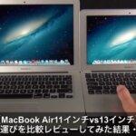 Macbook Air11インチと13インチの持ち運びを比較&レビュー2016!