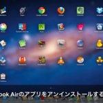 【最新】MacBook Airのアプリをアンインストールする方法とは?