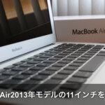 Macbook Air11インチ2013年モデルの口コミ評判レビュー!