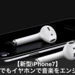 【最新】iPhone7/Plus 充電中でもイヤホンで音楽を楽しむ方法とは?
