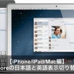 iPhone/iPad/mac編!App storeの日本語と英語表示切り替え設定方法。