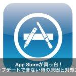 iPhone App storeが真っ白でアップデードできない時の原因&対処方法