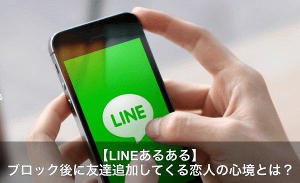 line ブロック復元