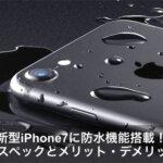 新型iPhone7搭載の防水機能スペックとメリット・デメリットとは?