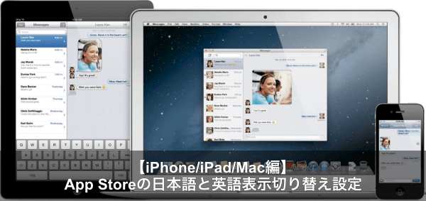 mac ipad iphone