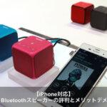 iPhone対応SONY Bluetoothスピーカーの評判とメリット・デメリット!