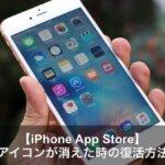 iPhoneでApp storeアプリアイコンが消えた時の復活方法とは?