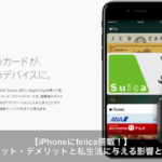 新型iPhone7搭載のfelica(フェリカ)のメリットデメリットや可能性とは?