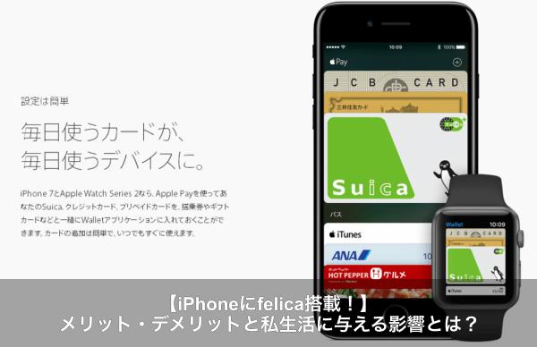 iphone7-felica