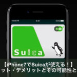 新型iPhone7搭載のfelicaでSuicaを利用するメリットデメリットとは?