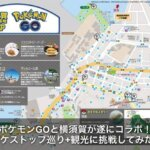 ポケモンGOとタッグを組んだ横須賀でポケストップ巡り+観光に挑戦!