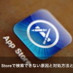 iPhone/iPad編!App storeで検索できない不具合の原因と対処方法。