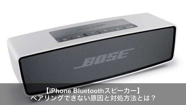 bluetooth-speaker-bose