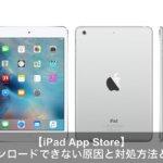 iPadでApp storeからダウンロードできない原因と対処方法とは?