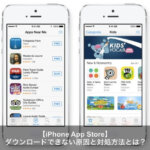 iPhoneのApp storeでダウンロードできない原因と対処方法とは?