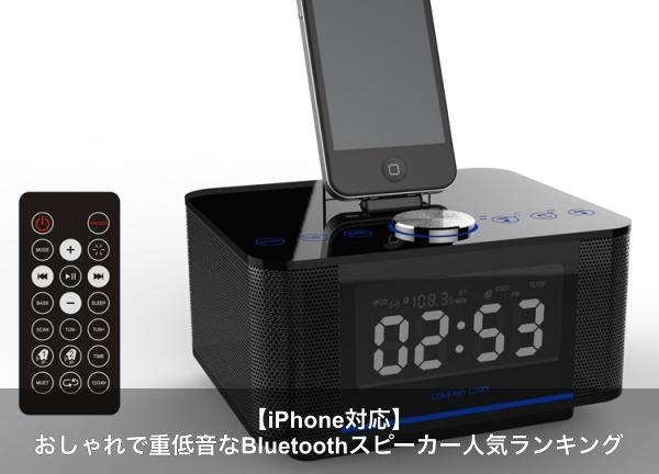 iphone-speaker
