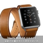 【最新2017】Apple Watch2 エルメスの在庫と入荷状況まとめ