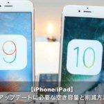 iPhone/iPadのiOS10アップデートに必要な空き容量と削減方法とは?