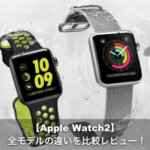 Apple Watch2と前モデルの違いを比較レビュー!新機能はどう?