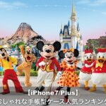 【最新2016】iPhone7/Plusの可愛いディズニーケース人気ランキング!
