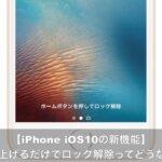 iPhone iOS10の新機能持ち上げるだけでロック解除ってどうなの?